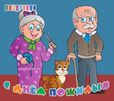 Красивые рисунки для дня пожилого человека (2)