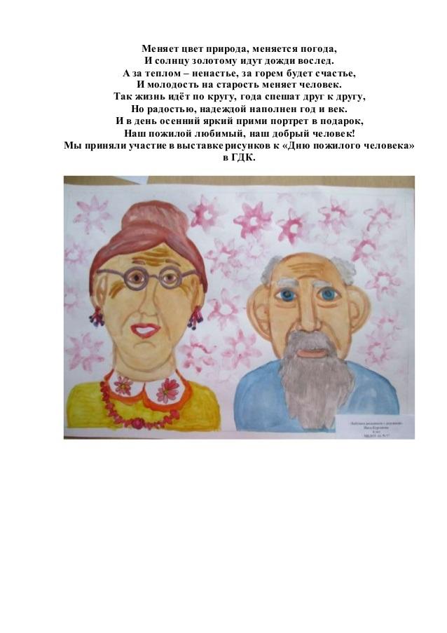 Красивые рисунки для дня пожилого человека (26)