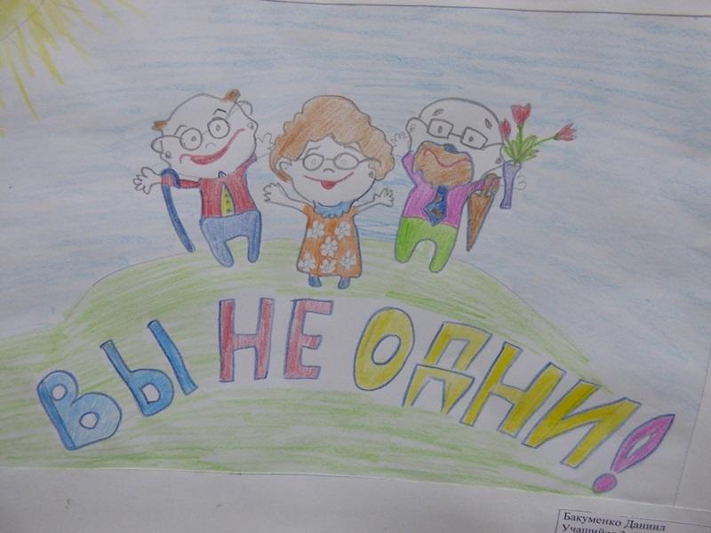Красивые рисунки для дня пожилого человека (5)
