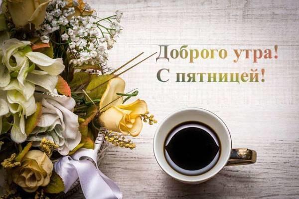 Лучшие открытки с добрым утром пятница (16)