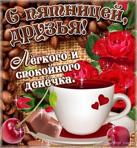 Лучшие открытки с добрым утром пятница (6)
