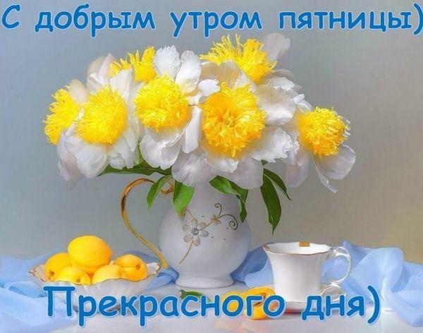 Лучшие открытки с добрым утром пятница (7)