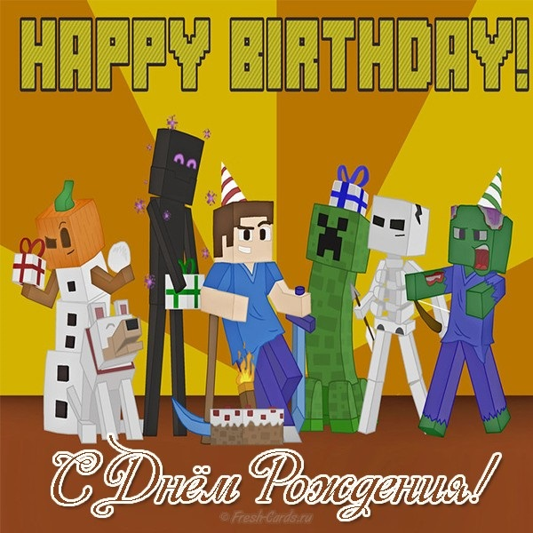 Майнкрафт картинки в день рождения (3)