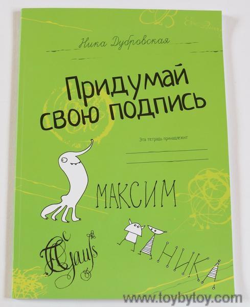 Место для подписи тетради - распечатки (12)
