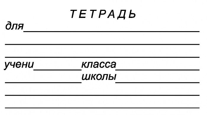 Место для подписи тетради - распечатки (17)