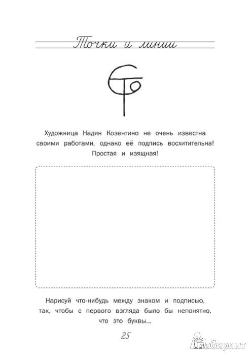 Место для подписи тетради - распечатки (18)