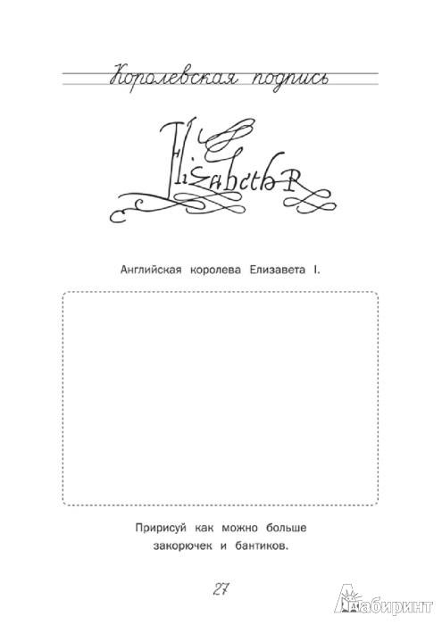Место для подписи тетради - распечатки (19)