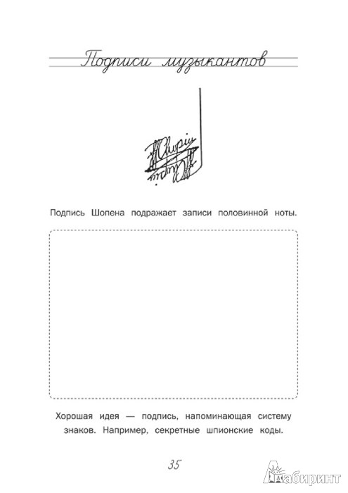 Место для подписи тетради - распечатки (20)