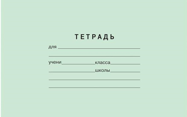 Место для подписи тетради - распечатки (24)