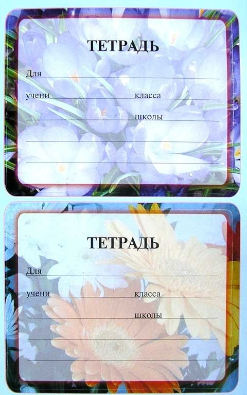 Место для подписи тетради - распечатки (3)