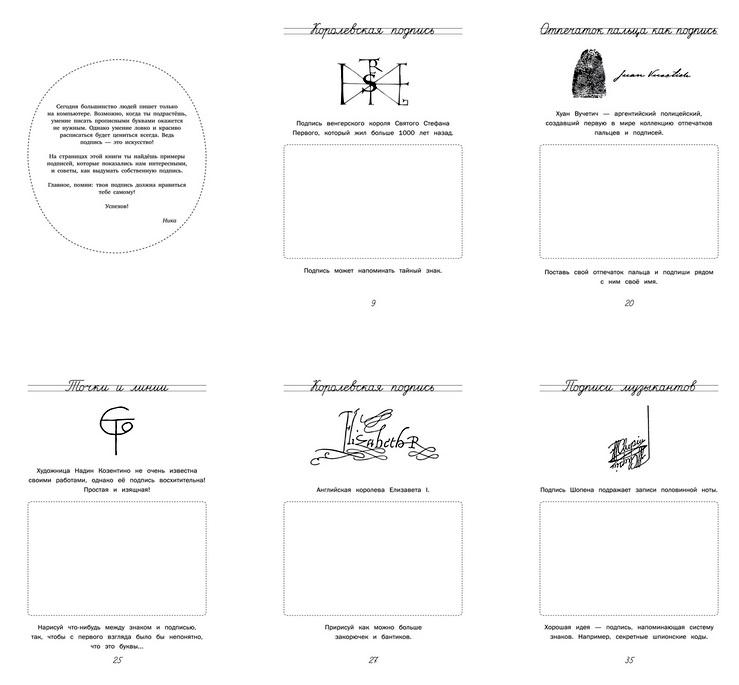 Место для подписи тетради - распечатки (9)