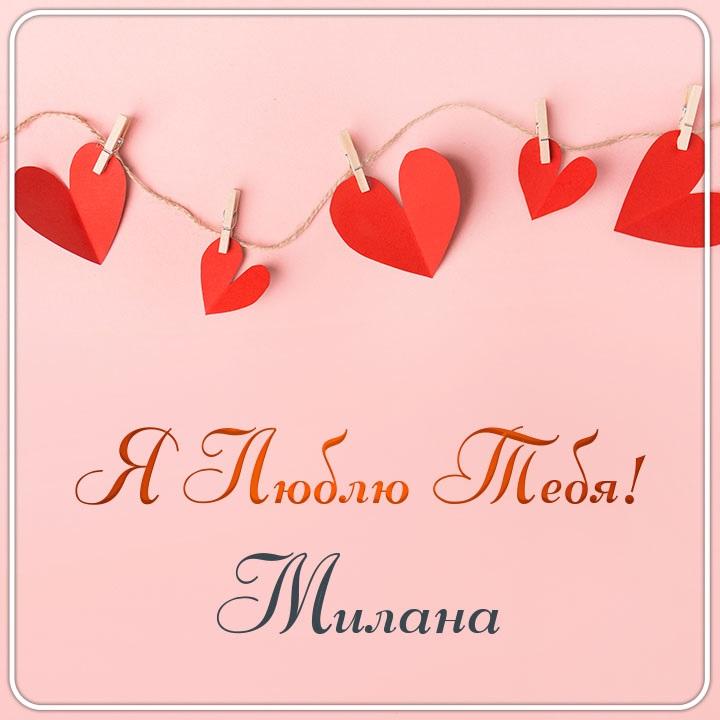 Милана я люблю тебя красивые картинки (14)