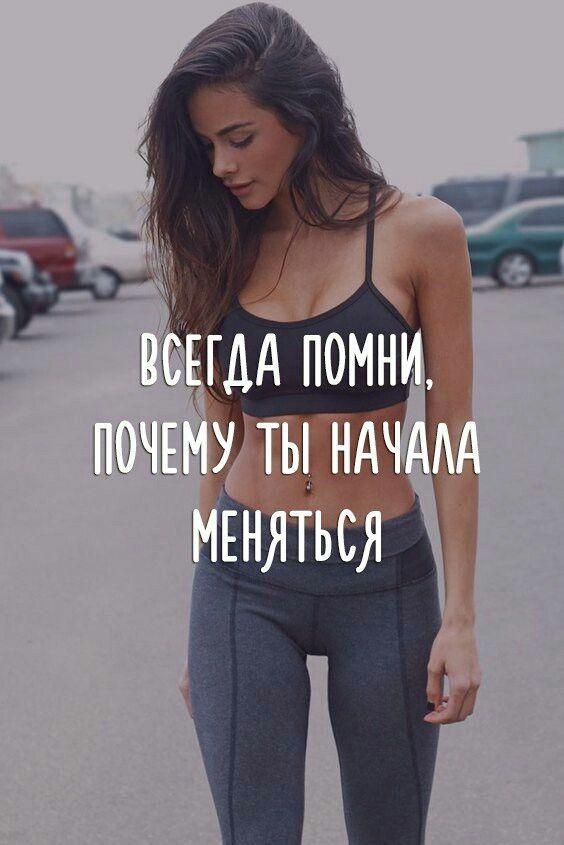 Мотивация для похудения прикольные картинки и цитаты (1)