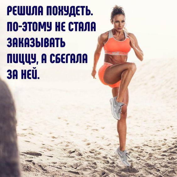 Мотивация для похудения прикольные картинки и цитаты (14)