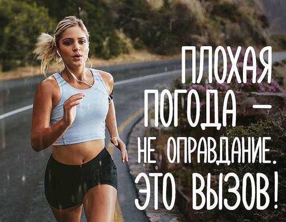 Мотивация для похудения прикольные картинки и цитаты (9)