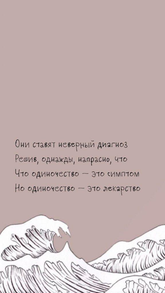 Обои с цитатами на телефон (14)