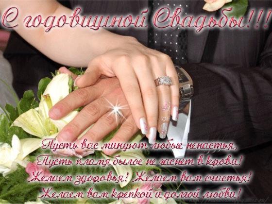 Открытка мужу с годовщиной свадьбы (1)