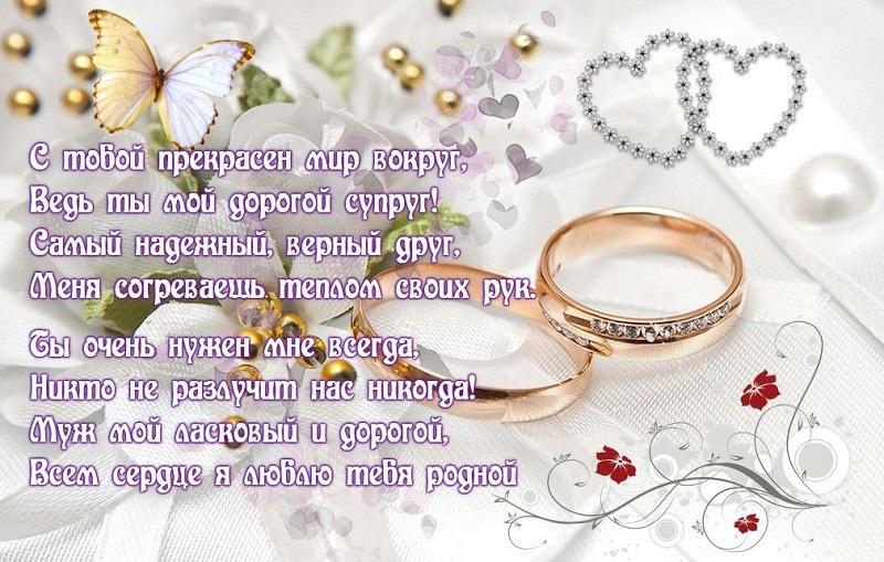 Открытка мужу с годовщиной свадьбы (12)