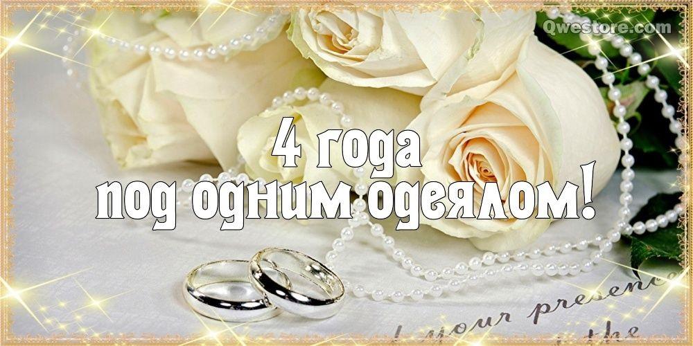 Открытка мужу с годовщиной свадьбы (15)