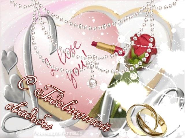 Открытка мужу с годовщиной свадьбы (17)