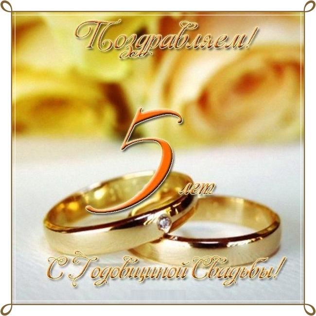Открытка мужу с годовщиной свадьбы (18)