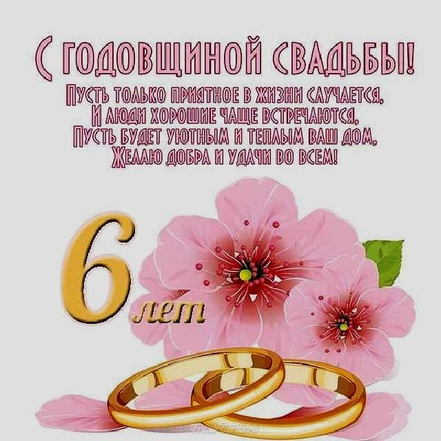 Открытка мужу с годовщиной свадьбы (19)