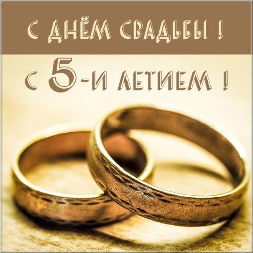 Открытка мужу с годовщиной свадьбы (2)