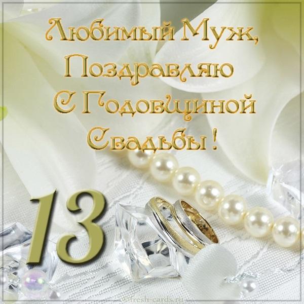 Открытка мужу с годовщиной свадьбы (20)