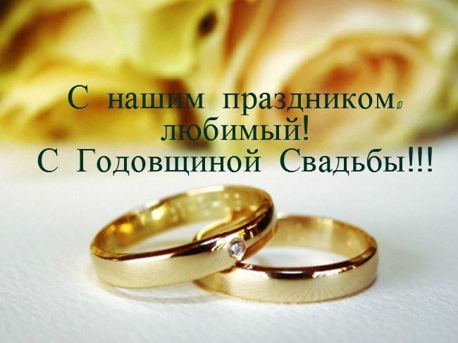 Открытка мужу с годовщиной свадьбы (3)