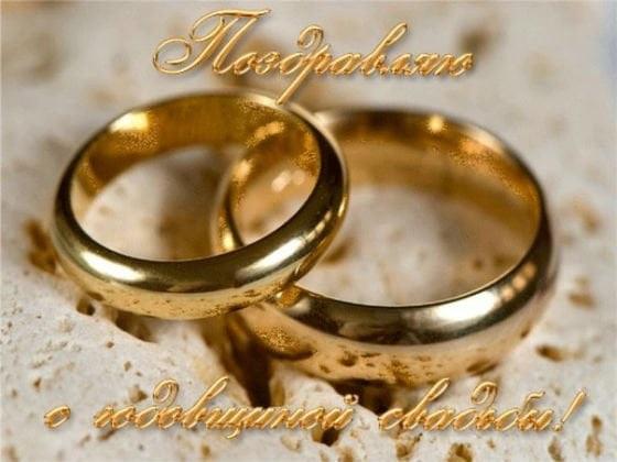 Открытка мужу с годовщиной свадьбы (4)
