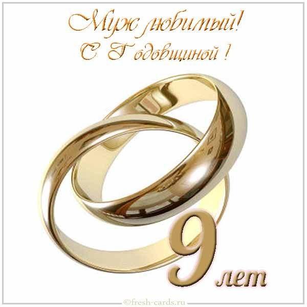 Открытка мужу с годовщиной свадьбы (5)