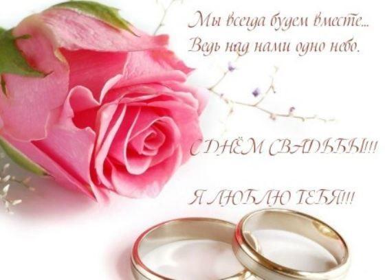 Открытка мужу с годовщиной свадьбы (8)