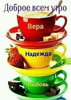 Открытки доброе всем утро и хорошего дня (12)