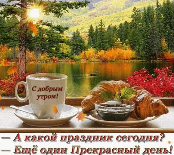 Открытки доброе всем утро и хорошего дня (13)