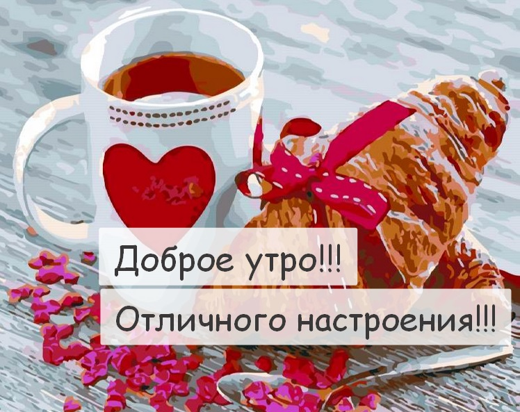 Открытки доброе всем утро и хорошего дня (14)