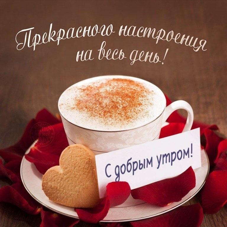 Открытки доброе всем утро и хорошего дня (19)