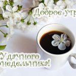 Открытки доброе всем утро и хорошего дня