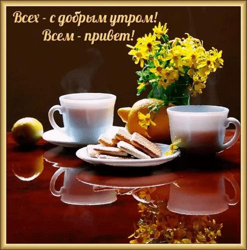 Открытки доброе всем утро и хорошего дня (3)