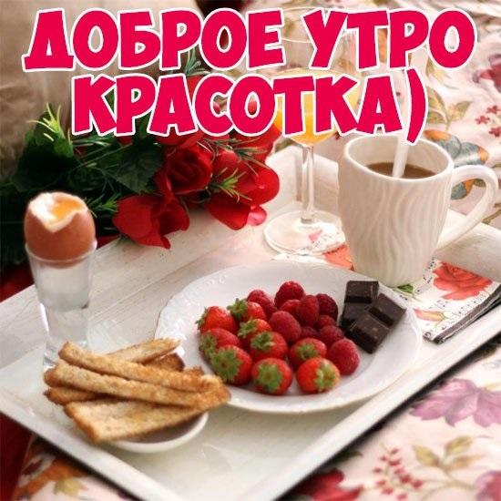 Открытки доброе всем утро и хорошего дня (6)