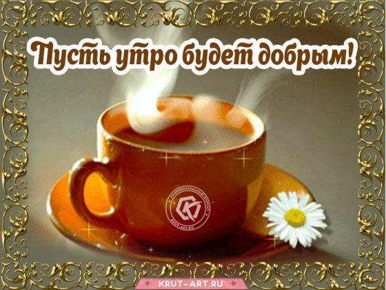 Открытки доброе всем утро и хорошего дня (8)