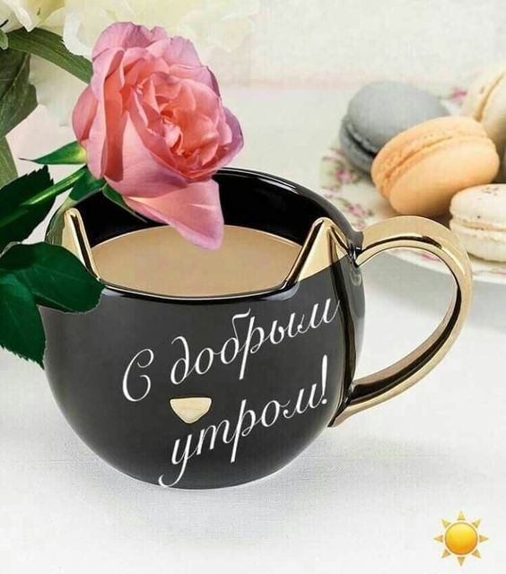 Открытки доброе всем утро и хорошего дня (9)