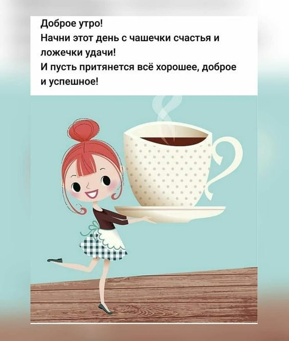 Открытки доброе утро и отличного настроения (12)