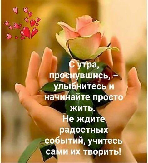 Открытки доброе утро и отличного настроения (13)