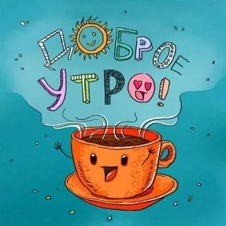 Открытки доброе утро и отличного настроения (17)