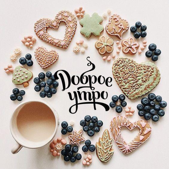 Открытки доброе утро и отличного настроения (2)