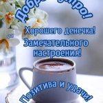 Открытки доброе утро и отличного настроения