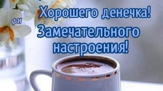 Открытки доброе утро и отличного настроения (7)