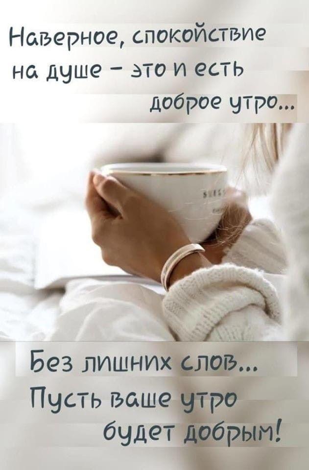 Открытки доброе утро и отличного настроения (8)