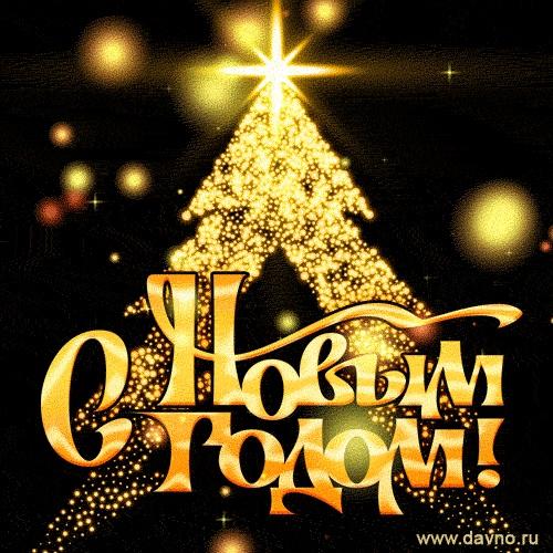 Открытки красивые с новым годом (1)