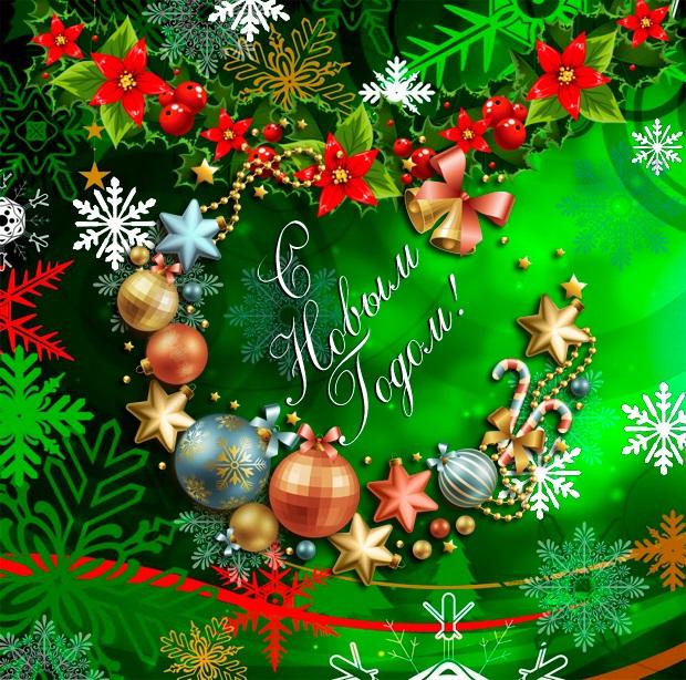 Открытки красивые с новым годом (11)